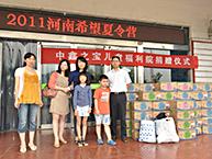威廉希尔手机之宝爱心基金会献爱郑州儿童福利院——记威廉希尔手机之宝爱心基金为郑州市儿童福利院捐赠仪式