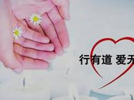 威廉希尔手机之宝向四川地震灾区捐款倡议书