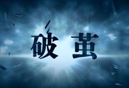 华泰分公司宣传片