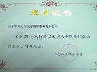 """济南店荣获""""年度全国汽车维修行业诚信企业""""殊荣"""