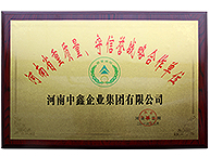 """河南raybet雷竞技客服集团荣获""""河南省重质量、守信誉战略合作单位""""荣誉称号"""
