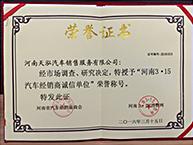 """广本北环店荣获""""河南3.15汽车经销商诚信单位""""称号"""
