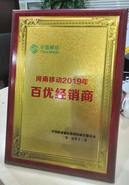 "raybet雷竞技客服科技喜获""河南移动2019年百优经销商""奖"