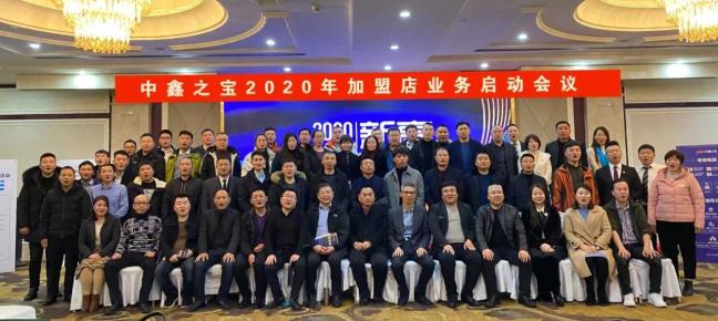 威廉希尔手机之宝2020年加盟店业务启动会暨商务年会圆满召开