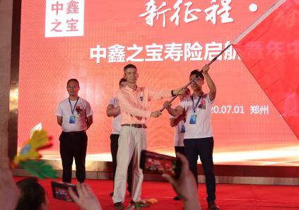 新征程 鑫启航——新利国际体育娱乐之宝保险代理公司寿险启航大会成功举办