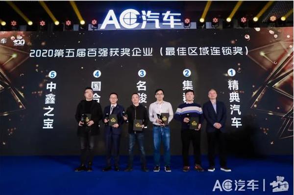 新利国际体育娱乐之宝上榜2020中国汽车后市场连锁百强,并荣获最佳区域连锁奖!