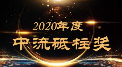 """新利国际体育娱乐通信手机售后分公司再获华为2020年度""""中流砥柱奖"""""""