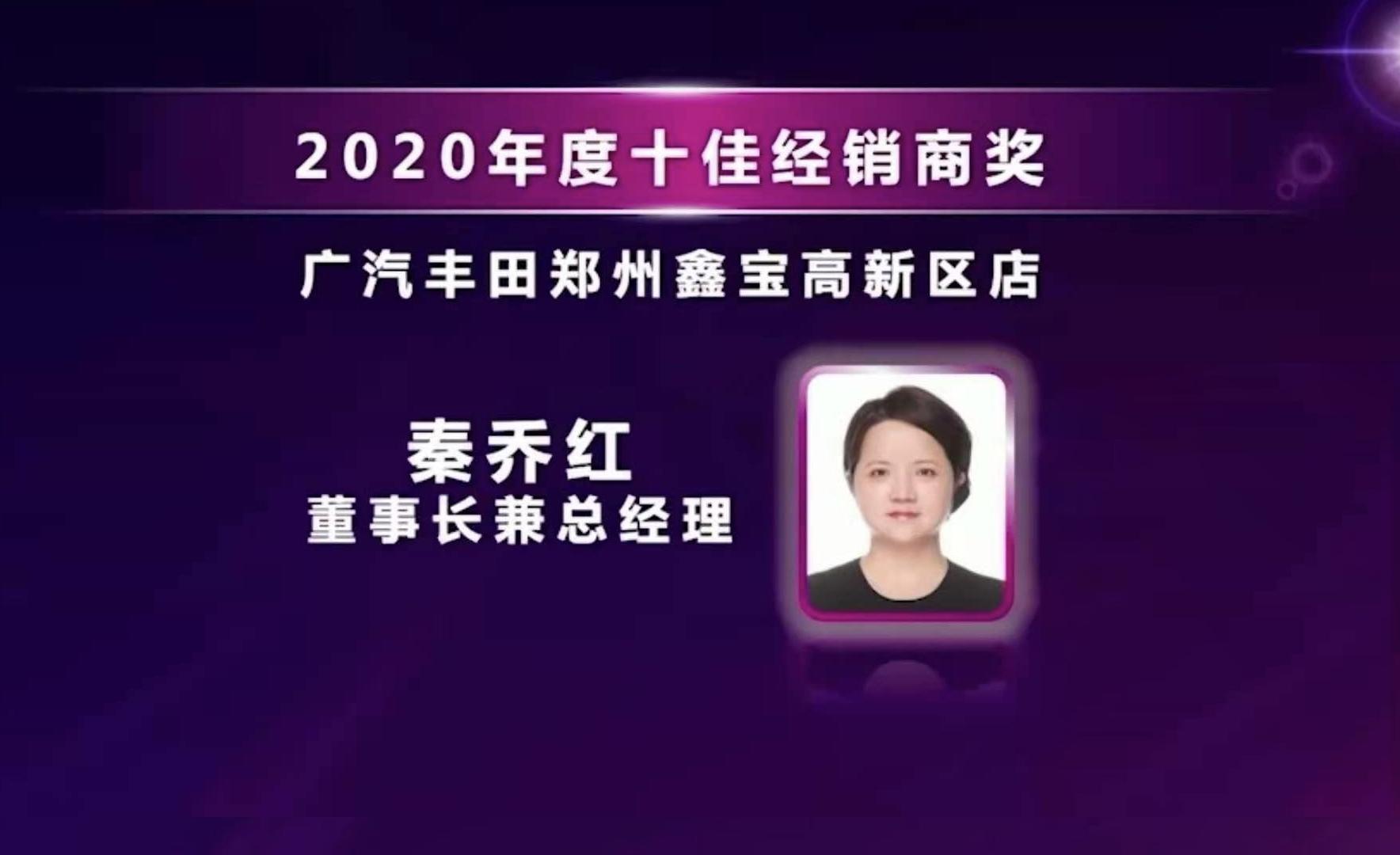 广汽丰田郑州鑫宝店斩获2020年度三项重磅大奖